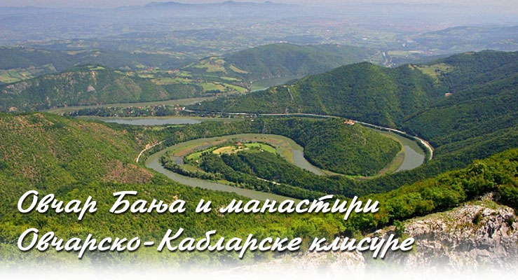 manastiri-izlet-etno-selo-kostunici