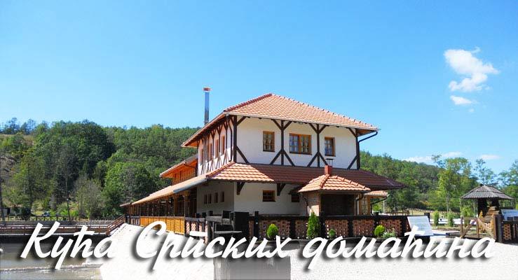 restoran-srpskih-domacina-etno-selo-kostunici